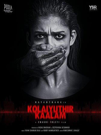 Nayanthara next upcoming tamil movie Kolaiyuthir Kaalam first look, Poster of Kolaiyuthir Kaalam download first look Poster, release date