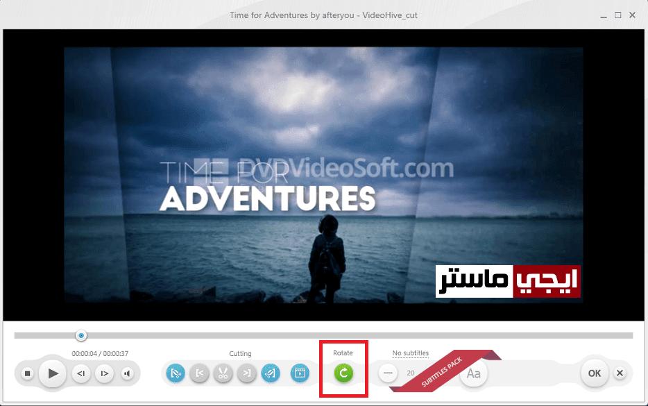 تدوير الفيديوهات بإستخدام Freemake Video Converter