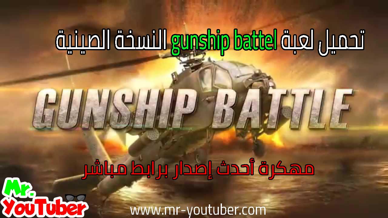 تحميل لعبة gunship battle النسخة الصينية