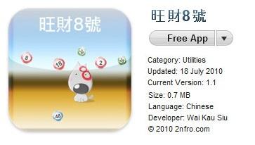 iPhone vs IT: iPhone HK App : 旺財8號 (六合彩結果/派彩;賽馬結果/派彩;足球賽果)