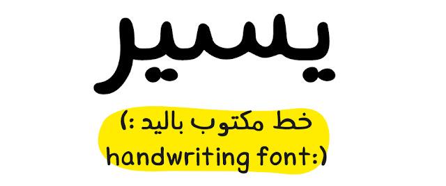 إضافة خطوط عربية جميلة لمدونات بلوجر