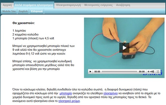 http://www.garyfallidou.org/gr_simple_circuit_1.html