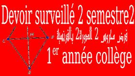 devoir surveillé maths 1ac -1er année collège-فرض محروس رقم2 الدورة 2 رياضيات الاولى اعدادي بالفرنسية