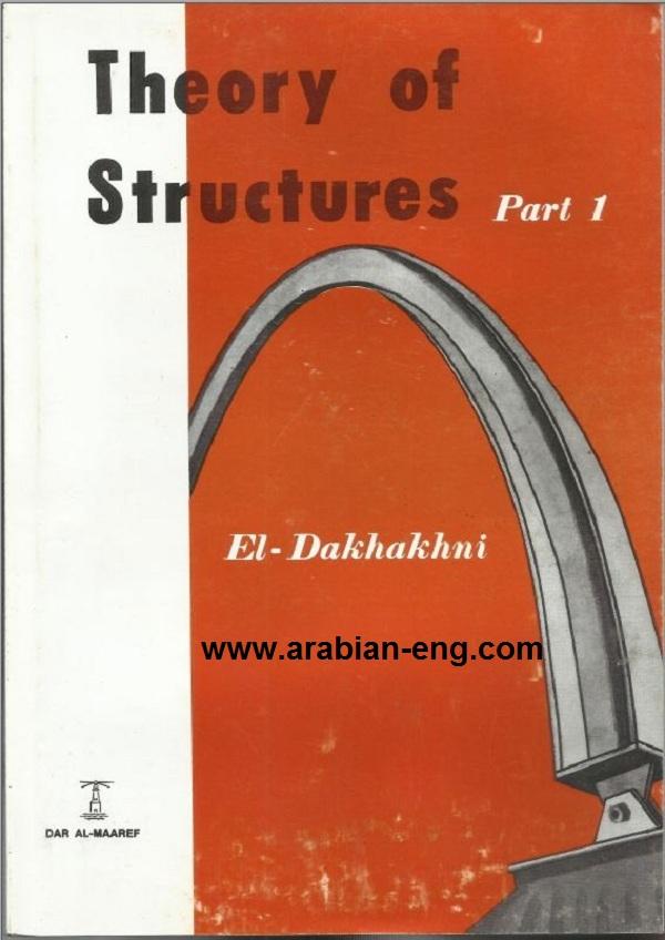 كتب الدخاخني في نظرية الإنشاءات الجزئين الأول والثاني Theory of Structures  EL-Dakhakhni