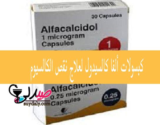 ألفاكالسيدول لعلاج نقص الكالسيوم وهشاشة العظام وتأخر المشي والتسنين , الفرق بين ألفاكالسيدول وفيدروب , ألفاكالسيدول سعر , ألفاكالسيدول للتسنين , هل ألفاكالسيدول خطر , ألفاكالسيدول نقط, , ألفاكالسيدول للاطفال, ألفاكالسيدول كبسولات, الفاكالسيدول, بون كير ألفاكالسيدول,  الفاكالسيدول للتسنين, بون كير الفاكالسيدول
