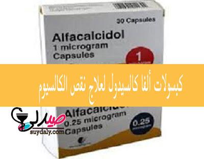 ألفاكالسيدول لعلاج نقص الكالسيوم وهشاشة العظام وتأخر المشي والتسنين