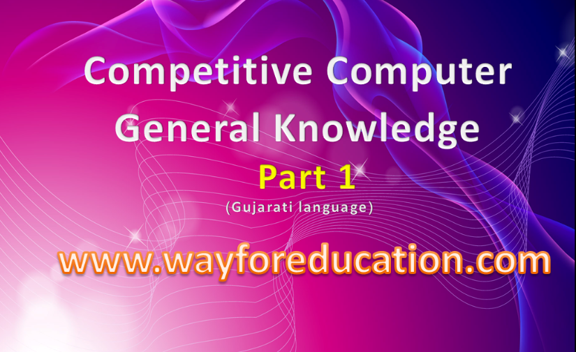 Competitive Computer General Knowledge Part 1