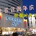 购物狂,送你2016下半年大台北地区百货公司周年庆时间档期及交通!