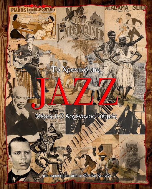 Ιστορία της μουσικής Τζαζ, μια παρουσίαση από το Φονικό Κουνέλι. Μέρος πρώτο, ο αρχέγονος ρυθμός