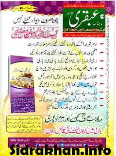 Ubqari April 2016 Free Download