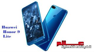 مواصفات و مميزات هاتف هواوي هونر  Huawei Honor 9 Lite