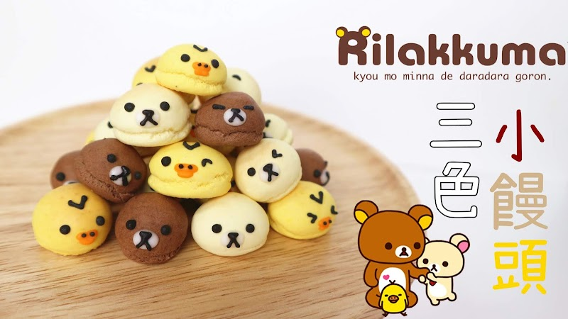Rilakkuma Little Mantou Cookies 鬆弛熊小饅頭