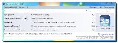 ExperienceIndexOK 1.26 - Интерфейс программы