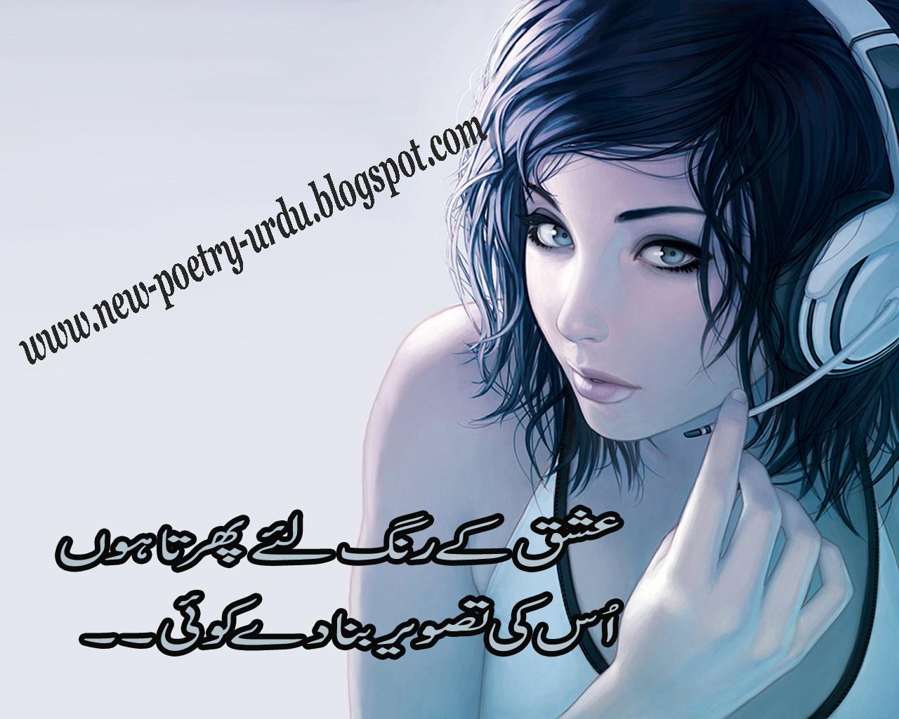new design poetry. ~ new-poetry-urdu.blogspot.com home of ...