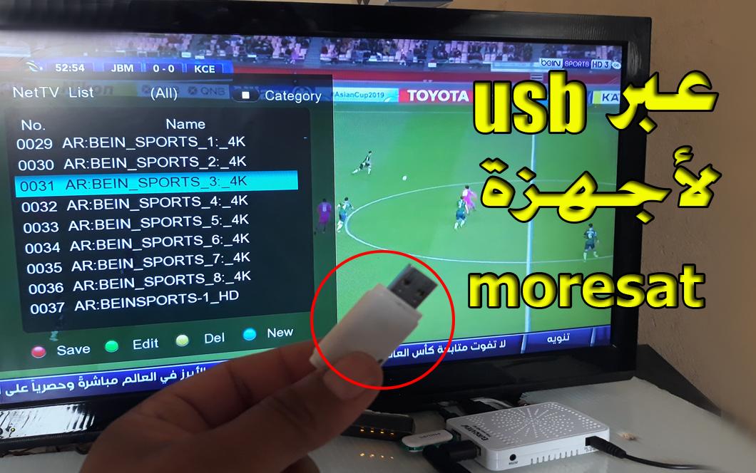 شغل أي قناة ب Usb على أجهزة الإستقبال عبر تطبيق Iptv و لحصول