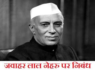 Jawaharlal Nehru Essay in Hindi