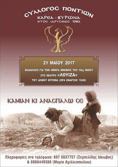 Εκδήλωση για την ημέρα μνήμης της 19ης Μαΐου από το Σύλλογο Ποντίων Καρέα - Βύρωνα