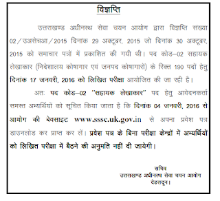 Uttarakhand SSSC Assistant Accountant Admit card