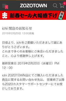 ichi 閉店のお知らせ