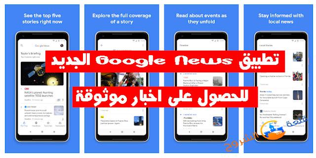 تطبيق Google News الجديد للحصول على اخبار موثوقة في جميع المجالات