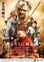 Rurouni Kenshin – Kyoto Inferno (2014)