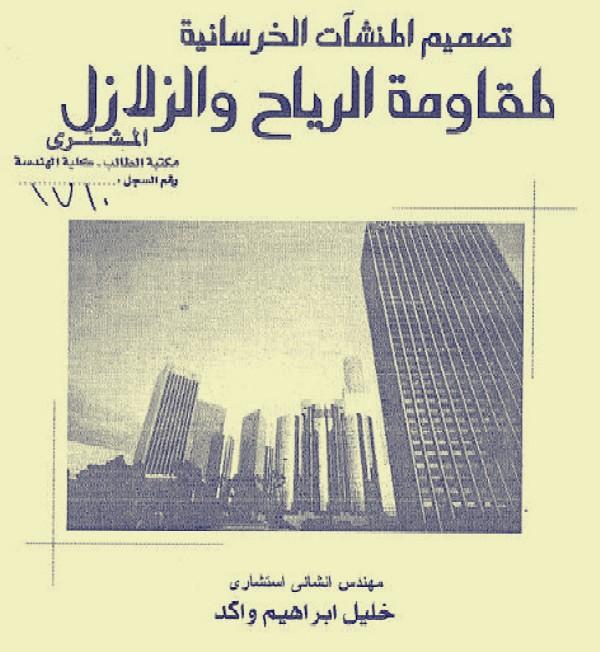 كتاب تصميم المنشأت الخرسانية لمقاومة الرياح والزلازل | المهندس العربي