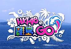 HKT48 no Rito e Go!