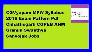 CGVyapam MPW Syllabus 2016 Exam Pattern Pdf Chhattisgarh CGPEB ANM Gramin Swasthya Sanyojak Jobs