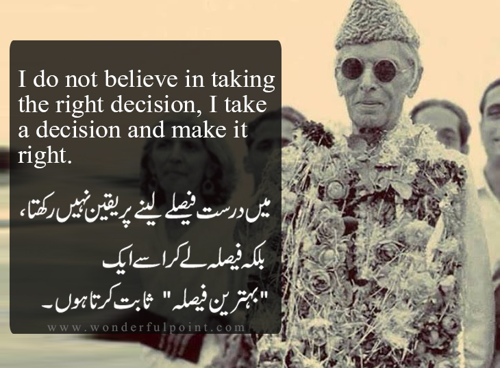 essay on mohammad ali jinnah in urdu Muhammad ali jinnah was a lawyer, politician, and the founder of pakistan  jinnah served as  jinnah was not fluent in gujarati, his mother-tongue or in  urdu, he was more fluent in english except for fatima, little is known of his  siblings,.