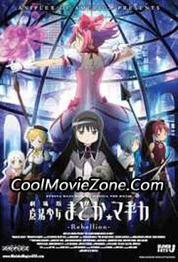 Puella Magi Madoka Magica the Movie Part III: Rebellion (2013)