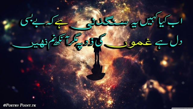 Urdu Sad Poetry // Heart Touching Poetry // Deep Urdu Poetry