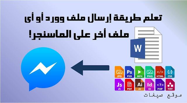 ارسال ملف وورد على الفيس بوك