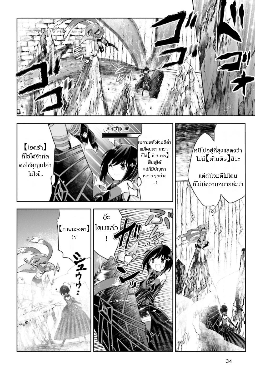 อ่านการ์ตูน Itai no wa Iya nanode Bogyo-Ryoku ni Kyokufuri Shitai to Omoimasu ตอนที่ 13 หน้าที่ 26