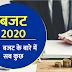 What is Budget : 1 फरवरी को आएगा बजट 2020