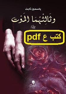 تحميل رواية وثالثهما الموت pdf ياسمين ثابت