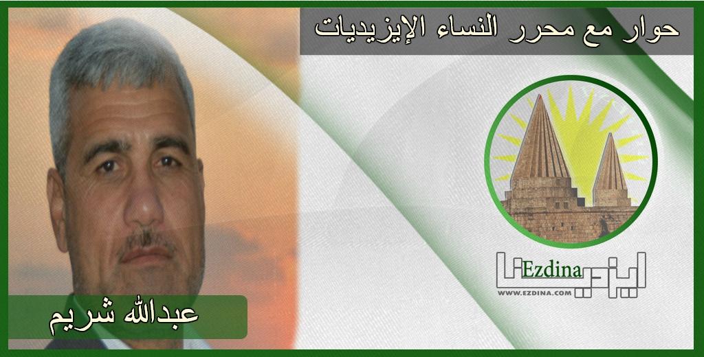 """عبدالله شريم المعروف بـ """"محرر النساء الإيزيديات"""" لـ ايزدينا: حررت 339 مختطفة إيزيدية وسأستمر بعملي  دلدار شنكالي - شتوتغارت / ايزدينا thumbnail"""