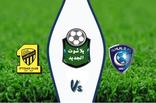 نتيجة مباراة الهلال السعودي والاتحاد بتاريخ 17-09-2019 دوري أبطال آسيا