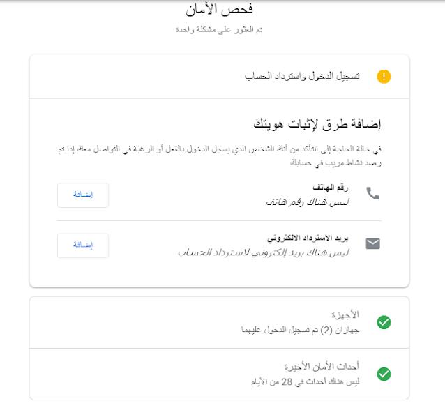 انشاء حساب gmail بدون رقم هاتف 2021
