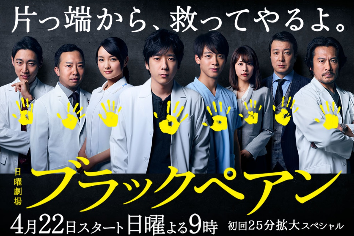 Dorama World: Oricon's most anticipated Spring 2018 dramas