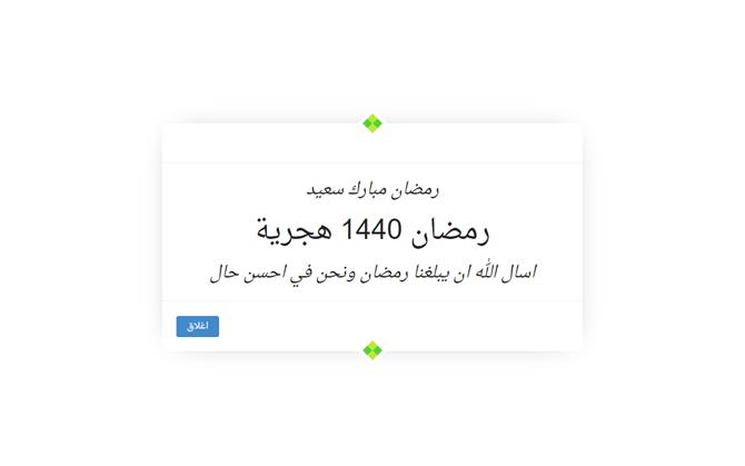 اضافة رمضان لمدونات بلوجر 2019