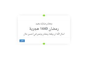 اضافة رمضان كريم لمدونات بلوجر