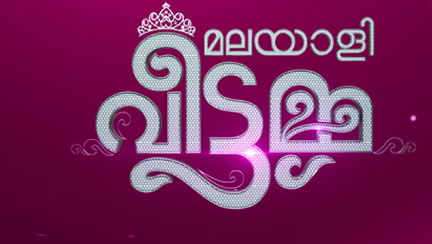 Malayali Veettamma on Flowers TV