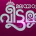 Malayali Veettamma on Flowers TV from December 24th, 2016