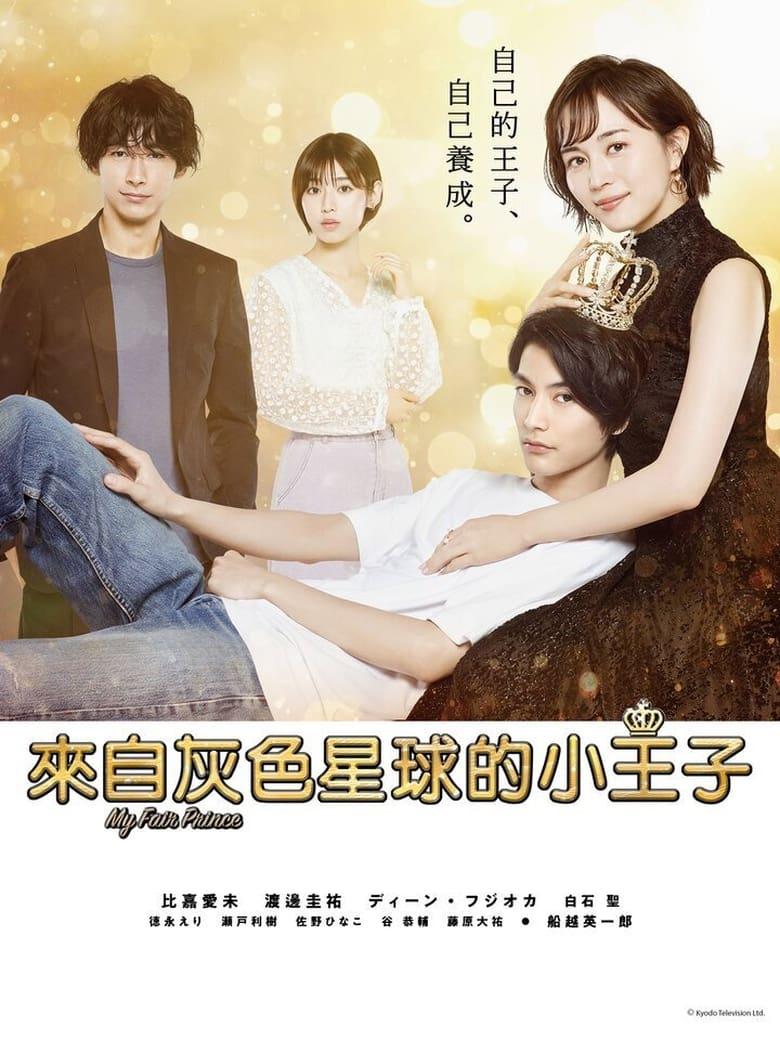 Hoàng Tử Trong Mộng - My Fair Prince (2021)