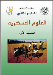 كتاب علوم عسكرية الصف الاول ثانوي السودان