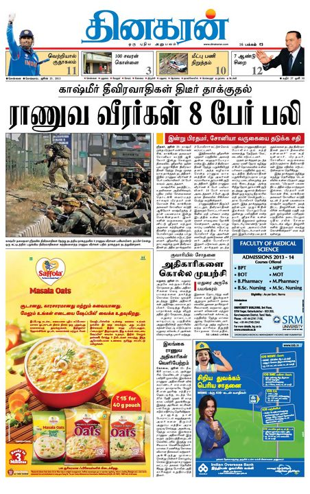 Download DinaThanthi and all apk mod mirror version history for Android.