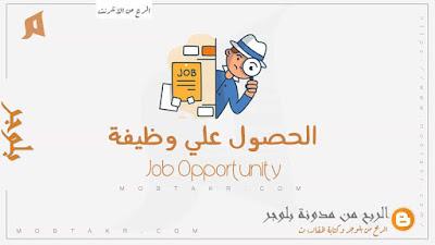 كيفية الربح من بلوجر،اإظهار خبرتك في التدوين اونلاين قد يأتيك بوظائف علي أرض الواقع