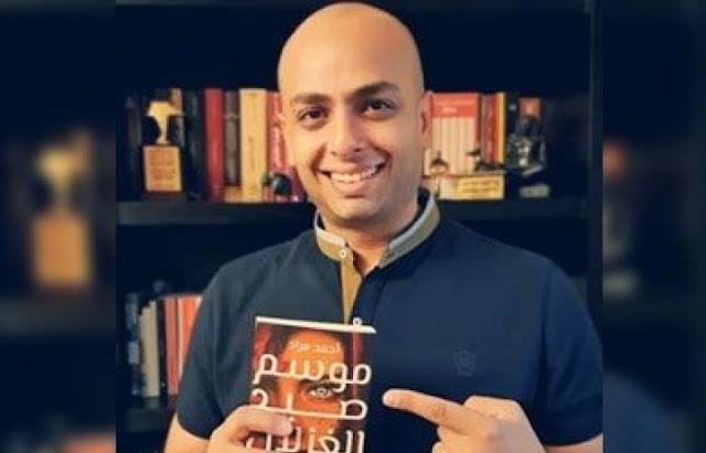 أحمد مراد يناقش «موسم صيد الغزلان»