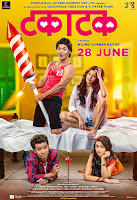 Takatak (2019) Full Movie [Marathi-DD5.1] 720p HDRip ESubs Download