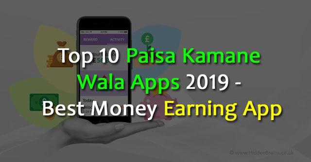 paisa kamane wala apps, paise kamane wale apps, best earning apps india, mobile se paise kaise kamaye